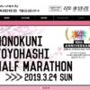 【穂の国・豊橋ハーフマラソン 2019】一般エントリー10月11日開始。結果・速報(リザルト)
