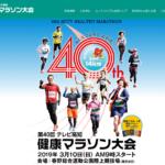 【第40回 テレビ高知健康マラソン 2019】結果・速報(リザルト)