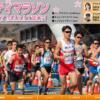 【第14回 阿波シティマラソン 2019】結果・速報(リザルト)
