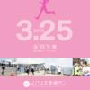 【第4回 よこはま春風ラン 2018】結果・速報(リザルト)