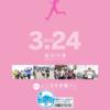 【第5回 よこはま春風ラン 2019】結果・速報(リザルト)