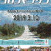 【第28回 ヨロンマラソン 2019】結果・速報(リザルト)