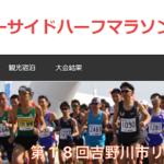【吉野川市リバーサイドハーフマラソン 2019】結果・速報(リザルト)