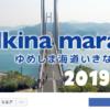 【第32回 ゆめしま海道いきなマラソン 2019】結果・速報(リザルト)