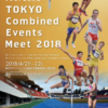 【TOKYO Combined Events Meet 2018】スタートリスト・タイムテーブル