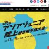 【アジアジュニア陸上 2018】エントリーリスト (出場選手一覧)