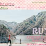 【第34回 温海さくらマラソン 2019】結果・速報(リザルト)