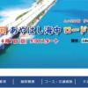 【第19回 あやはし海中ロードレース 2019】結果・速報(リザルト)