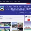 【チャレンジ富士五湖ウルトラマラソン 2019】エントリー11月1日開始。結果・速報・完走率(リザルト)