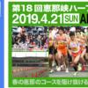 【第18回 恵那峡ハーフマラソン 2019】結果・速報(リザルト)