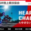 【第57回 福井県陸上競技選手権 2018】結果・速報(リザルト)