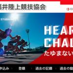 【第2回 福井国体強化記録会 2018年4月28日】結果・速報(リザルト)