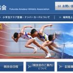 【福岡県春季記録会 2018年4月7日・8日】結果・速報(リザルト)