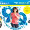 【ぎふ清流ハーフマラソン 2019】エントリー11月15日開始。8時間20分で定員締切り