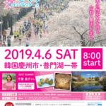 【慶州さくらマラソン&ウォーク 2019】結果・速報(リザルト)