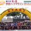 【第31回 春一番伊達ハーフマラソン 2018】結果・速報(リザルト)