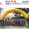 【第32回 春一番伊達ハーフマラソン 2019】結果・速報(リザルト)