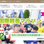 【東日本国際親善マラソン 2019】エントリー2月1日開始。結果・速報(リザルト)