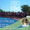 【第16回 ハイテクタウン駅伝 2019】結果・速報(リザルト)