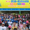 【第26回 伊江島一周マラソン 2018】結果・速報(リザルト)