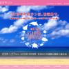 【石垣島マラソン 2019】エントリー10月1日開始。結果・速報(リザルト)