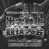 【出雲陸上 YOSHIOKAスプリント 2018】エントリーリスト(出場選手一覧)