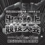 【出雲陸上 YOSHIOKAスプリント 2018】結果・速報(リザルト)