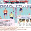 【伊豆大島ウルトラマラソン 2018】結果・速報(リザルト)川内鮮輝・鴻輝、出場