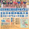 【日本陸上競技選手権50km競歩 輪島大会 2018】エントリーリスト (出場選手一覧)