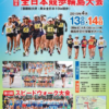 【日本陸上競技選手権50km競歩 輪島大会 2019】エントリーリスト・出場選手一覧