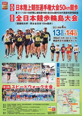 日本陸上競技選手権50km競歩 輪...