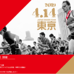 【ジャパン駅伝ツアー 2018-2019 東京ファイナル】結果・速報(リザルト)
