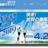【加賀温泉郷マラソン 2019】エントリー10月1日開始。結果・速報(リザルト)
