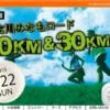 【第6回 加古川みなもロード 20km&30km 2018】結果・速報(リザルト)