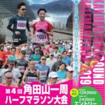【第4回 角田山一周ハーフマラソン 2019】結果・速報(リザルト)