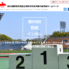 関西インカレ陸上競技 2018【トラック&フィールドの部】スタートリスト (出場選手)