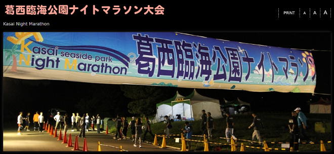 葛西臨海公園ナイトマラソン201904画像