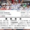 【第7回 柏の葉爽快マラソン 2019】結果・速報(リザルト)