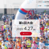 【香住ジオパークフルマラソン 2019】エントリー9月19日開始。結果・速報(リザルト)