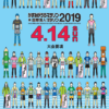 【かすみがうらマラソン 2019】一般エントリー12月5日開始。結果・速報(リザルト)