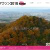 【第1回 交野マラソン 2018】結果・速報(リザルト)