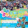 【第2回 交野マラソン 2019】結果・速報(リザルト)