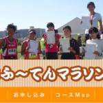 【第6回 葛飾ふ~てんマラソン 2019】結果・速報(リザルト)