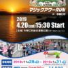 【第9回 古宇利島マジックアワーRUN 2019】結果・速報(リザルト)