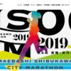 【第6回 前橋・渋川シティマラソン 2019】結果・速報(リザルト)