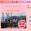 【第17回 南アルプス桃源郷マラソン 2019】エントリー1月8日開始。結果・速報(リザルト)