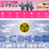 【第4回 水戸黄門漫遊マラソン2019】エントリー4月24日開始。結果・速報(リザルト)
