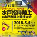 【水戸招待陸上 2018】エントリーリスト (出場選手一覧)