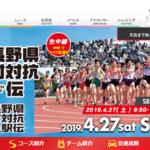 【長野県市町村駅伝 2019】結果・速報・区間記録(リザルト)