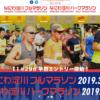 【なにわ淀川フル・ハーフマラソン 2019】結果・速報(リザルト)